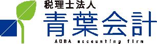 長野市の税理士・会計事務所 「税理士法人 青葉会計」